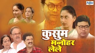 Kusum Manohar Lele - Superhit Full Marathi Natak 2014 | Sukanya Kulkarni, Sanjay Mone, Girish Oak