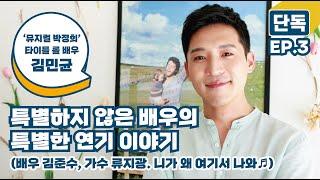 '뮤지컬 박정희' 주인공 김민균ㅣ특별하지 않은 배우의 …