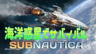 【Subnautica日本語】海洋惑星でサバイバルしてみた