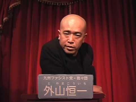 外山恒一の政見放送・2011年版