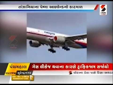 Malaysia Confirms Debris Found In Tanzania Is From MH370 || Sandesh News