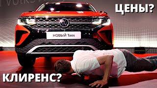 Пытаемся узнать цены и клиренс на новом Volkswagen Taos!