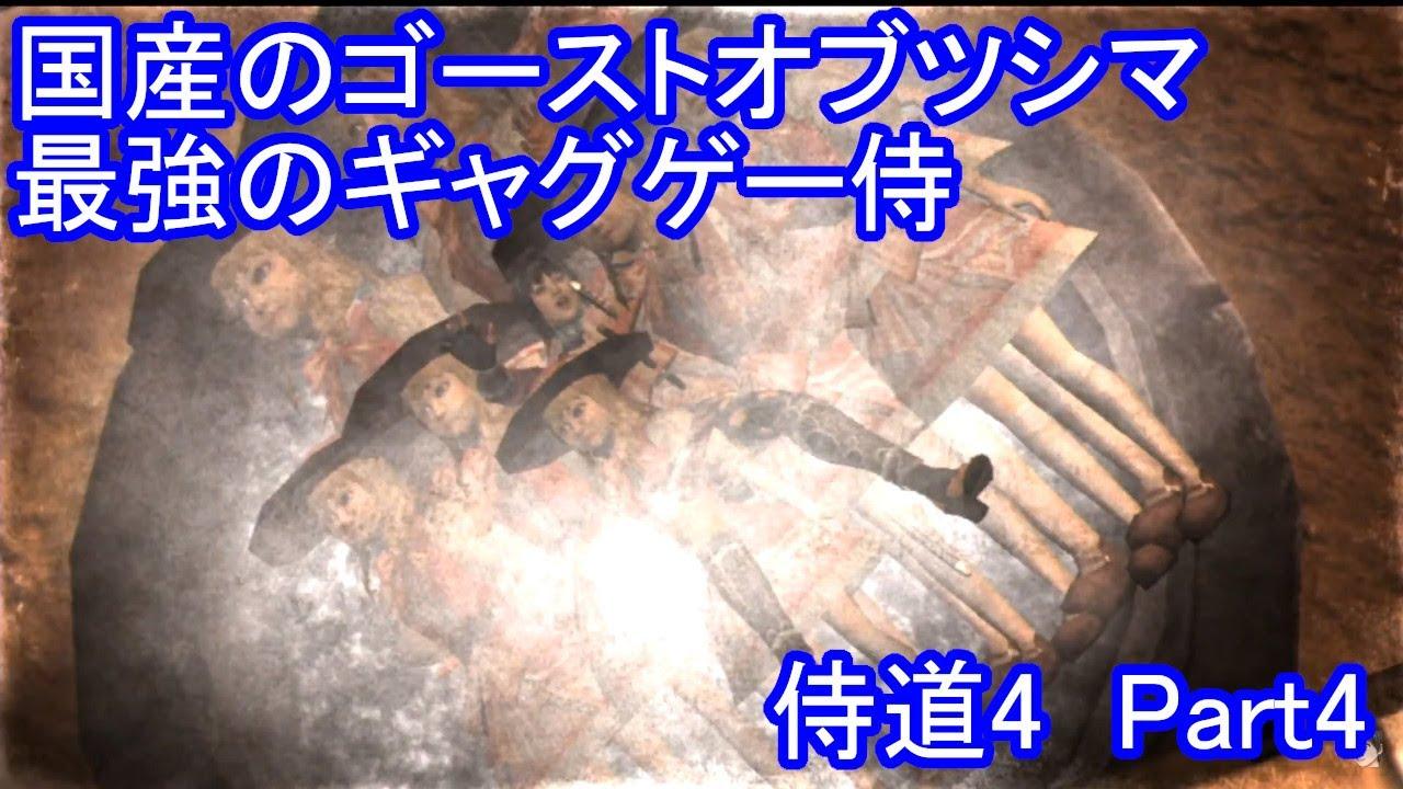 国産の侍はこのゲーム! 侍道4 Part4
