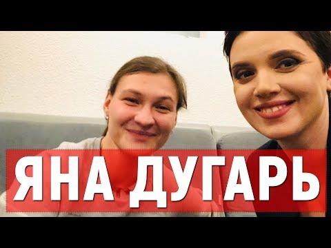 Яна Дугарь, вiйнa і справа Шеремета - Рандеву з Яніною Соколовою
