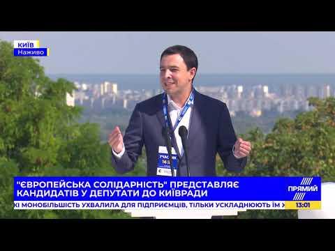 Володимир Прокопів: ми підтримуємо діючого київського міського голову