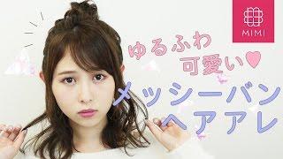 短くてもできる♡ゆるふわ可愛いメッシーバンヘアアレンジ まつきりな編 ♡MimiTV♡ 松木里菜 検索動画 28