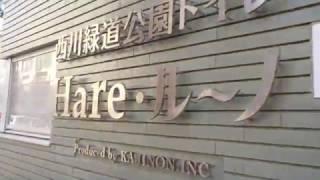 岡山・岡山北区【西川緑道公園】Hare・ル~ノ付近(平成29年4月22日)