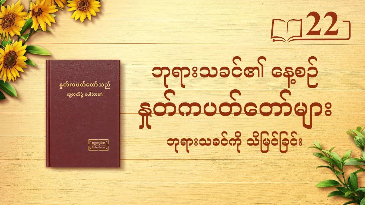 """ဘုရားသခင်၏ နေ့စဉ် နှုတ်ကပတ်တော်များ   """"ဘုရားသခင်၏ အမှုတော်၊ ဘုရားသခင်၏ စိတ်သဘောထားနှင့် ဘုရားသခင် ကိုယ်တော်တိုင် (၁)""""   ကောက်နုတ်ချက် ၂၂"""