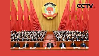 《十三届全国人大三次会议开幕会》Opening session of the 13th National People's Congress 20200522  | CCTV中文国际