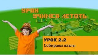 #Майнкрафт Урок 2.2 - Собираем пазлы. Открытые видео-уроки по программированию для детей
