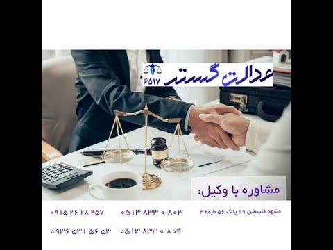 وکیل در مشهد - موسسه حقوقی معتبرمشهد
