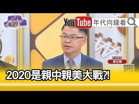 黄世聪:外媒评韩古怪…【年代向钱看】200107
