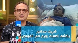مشاهير الفن يساندون شريف مدكور بعد إصابته بورم القولون..نصيحة ريهام سعيد وحزن صلاح عبد الله