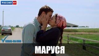Сериал Маруся (2018) 1-4 серии фильм мелодрама на канале Россия - анонс
