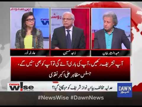 Newswise - 16 April, 2018 - Dawn News