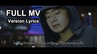 កុំទ្រាំស្នេហ៍អ្នកក្រដូចបង FULL MV Version Lyrics by សុវណ្ណារុង