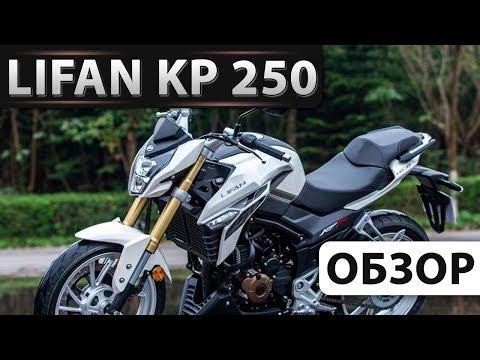 Обзор Lifan KP 250