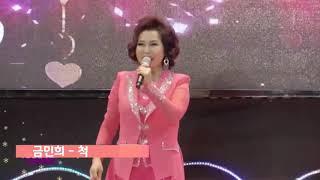 가수 금민희    척 상주곶감축체 2020-01-20