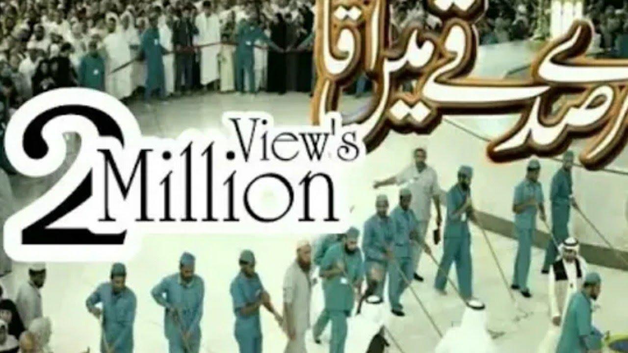 Download Hasbi Rabbi Jallallah   Tere Sadqe Me Aaqa   Allama Hafiz Bilal Qadri   New HD Kalam with Lyrics