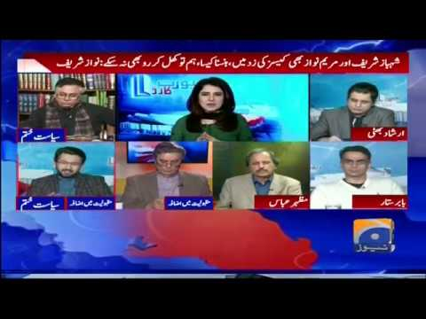 Report Card - Nawaz Sharif Speaks Out Over Cases Against Shahbaz Sharif, Maryam Nawaz