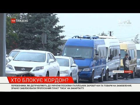 """Протести на КПП """"Тиса"""": на які поступки пішли митники, щоб урегулювати ситуацію"""
