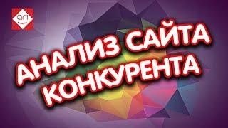 видео онлайн проверка сайта