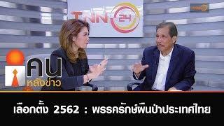 เลือกตั้ง 2562 : พรรครักษ์ผืนป่าประเทศไทย | คนหลังข่าว