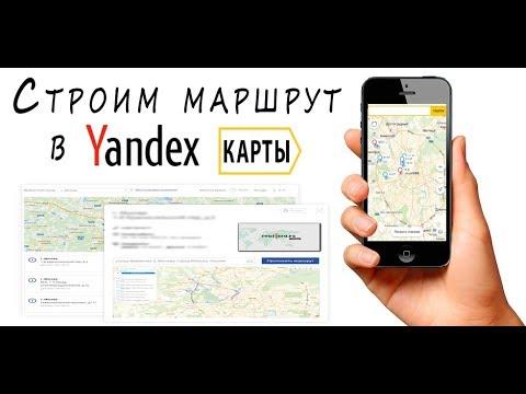 Как в яндекс навигаторе добавить точки маршрута