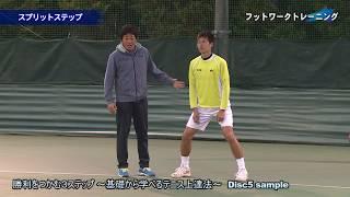 勝利をつかむ3ステップ ~基礎から学べるテニス上達法~ Disc5 sample thumbnail