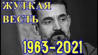 Дмитрия Певцова похоронят рядом с сыном!!!!! Страшная весть пришла утром...Звезды рыдают....