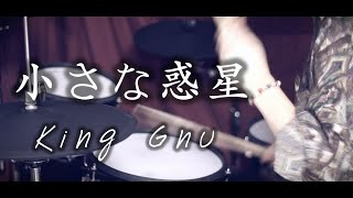 【小さな惑星】King Gnu|Drum Cover