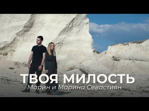 Марин и Марина Севастиян - Твоя милость | Христианские песни (Official Video)
