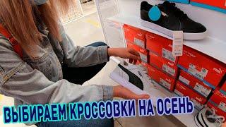 Что по кроссовкам на осень что можно купить до 10 000р в 2021 шоппинг обувь Кроссы