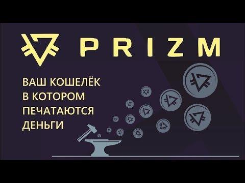 Парамайнинг PRIZM. Заработок на криптовалюте PRIZM (Призм)