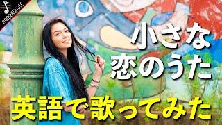 アメリカン女子高生18才が英語で『♪MONGOL800 / 小さな恋のうた 』歌ってみた!!Acoustic Cover by Melody