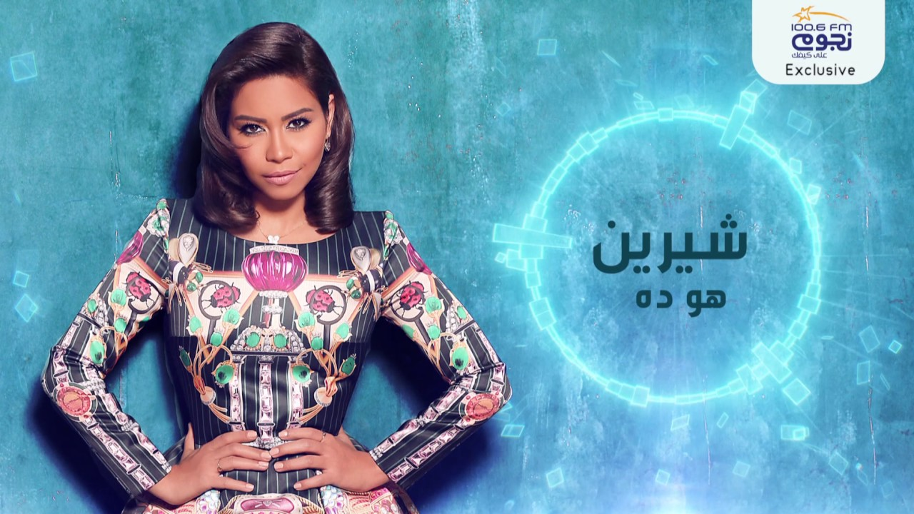 album sherine abdelwahab mp3