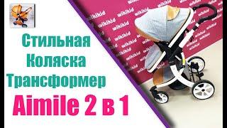САМАЯ ФУНКЦИОНАЛЬНАЯ И ЛЁГКАЯ КОЛЯСКА ТРАНСФОРМЕР AIMILE 2 в 1