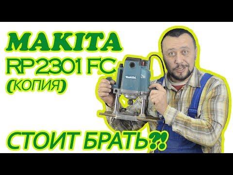Фрезер makita rp 2301 fc копия  Опыт использования  Полная разборка