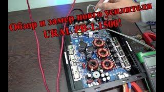 Обзор и замер новго усилителя URAL PB-1.1500!