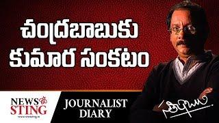చంద్రబాబుకు కుమార సంకటం    Journalist Diary    Satish Babu
