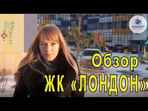 Экскурсия по ЖК Лондон Купить квартиру в Кудрово