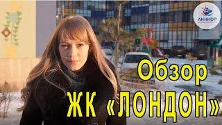 Экскурсия по ЖК Лондон Купить квартиру в Кудрово(8 (812) 245-33-61