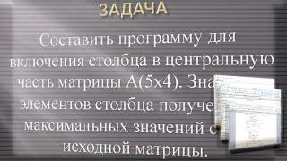 ИНФОРМАТИКА 1. S01.E28. ЛАБОРАТОРНАЯ РАБОТА №6. Пример 4 (Pascal, excel, word)