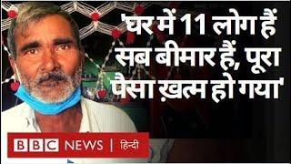 Dengue और Viral Fever से Uttar Pradesh के लोग बीमार, लोगोंने ने बताया अपना हाल (BBC Hindi)