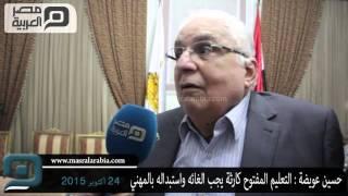 مصر العربية |حسين عويضة : التعليم المفتوح كارثة يجب الغائه واستبداله بالمهني