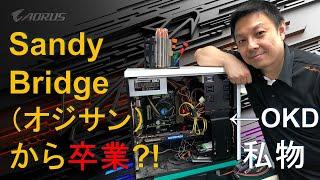 週刊 AORUS TV W62 『OKD 私物 PC を一新!』