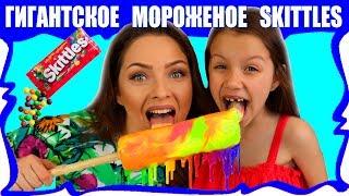 Гигантское МОРОЖЕНОЕ из Конфет Skittles Giant Ice Cream Candy For Kids /// Вики Шоу
