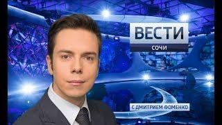 Вести Сочи 25.09.2018 20:45