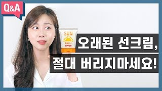 【Q&A】사용기간 지난 선크림 활용법은? 선크림…