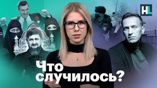 Голодовка Навального, жены и недвижимость Кадырова и орден для депутата Слуцкого